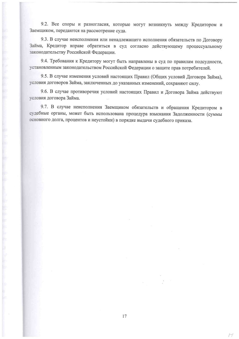 Page17.jpg
